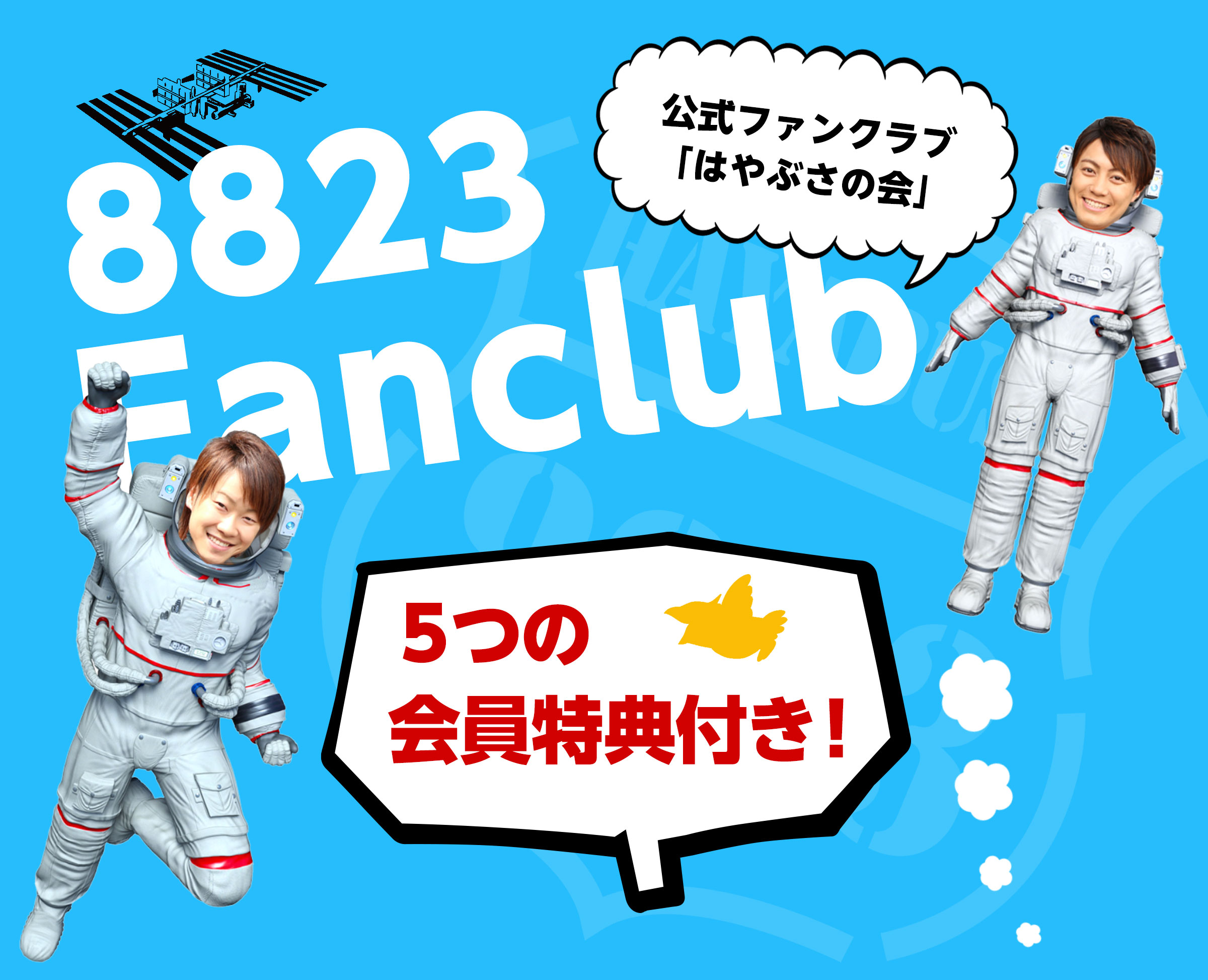 Fan-club officiel Hayabusa no Kai