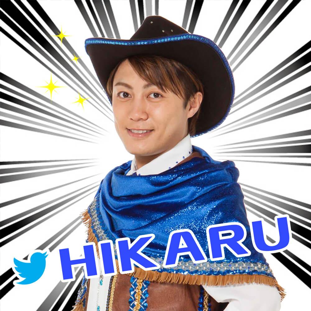ヒカルのTwitter!!