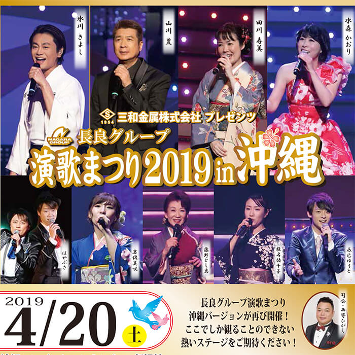 Nagara Group Enka Festival 2019 in Okinawa ticket popular now on sale !!