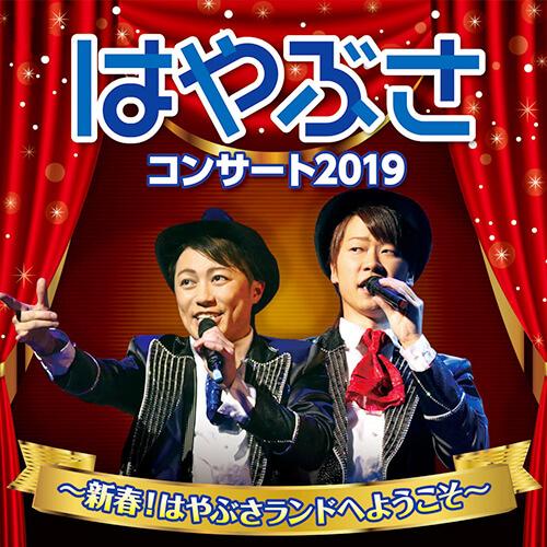 はやぶさコンサート2019 <br /> ~新春!はやぶさランドへ<br /> ようこそ~