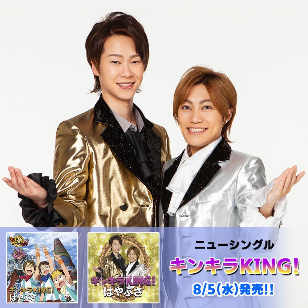 キンキラKING!<br /> 8/5(水)発売!!