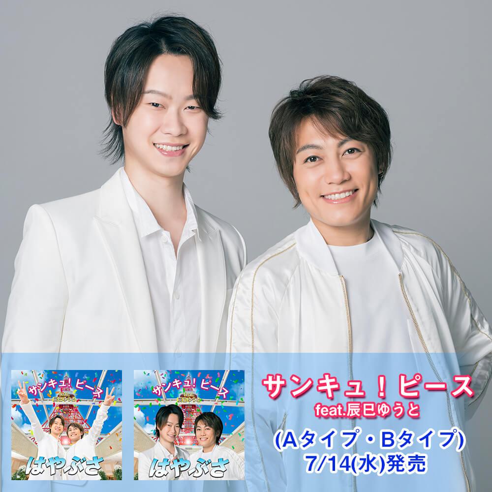 サンキュ!ピース<br /> feat.辰巳ゆうと<br /> 7/14(水)発売!!